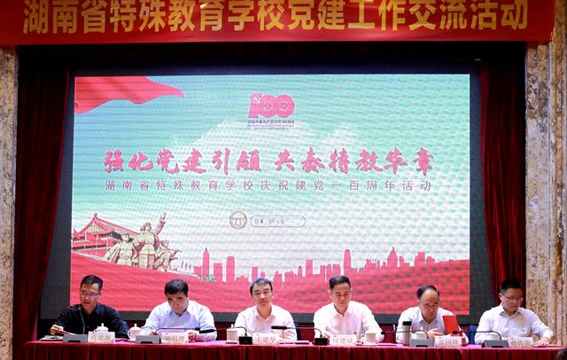 强化党建引领 共奏特教华章——湖南省特殊教育学校庆祝建党一百周年活动举行