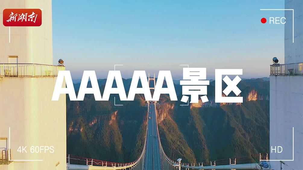 快来看看有多美!湘西州矮寨·十八洞·德夯大峡谷景区拟确定为5A级景区