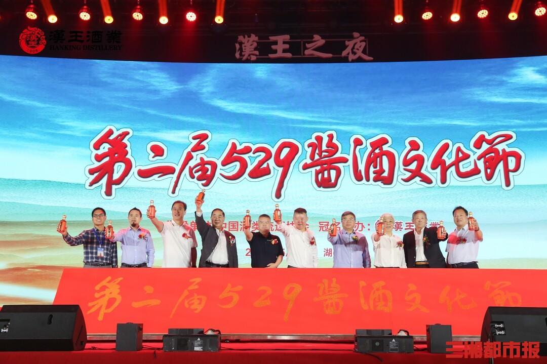 第二届529酱酒文化节长沙闭幕 汉王酒业现场签约超1.2亿