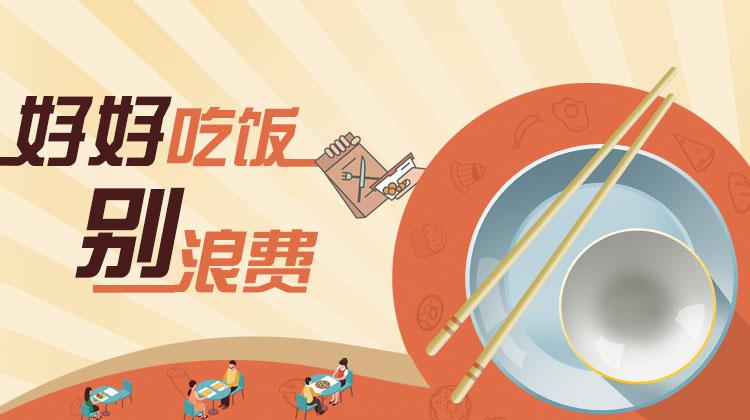 好好吃饭,别浪费——三湘都市报16楼深读周刊