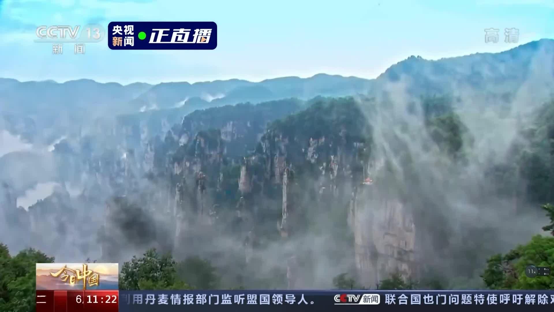 今日中国·湖南篇㉓丨锦绣潇湘