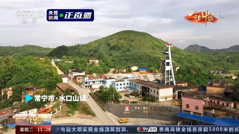 今日中国·湖南篇㉔丨水口山镇:革命老镇焕新颜