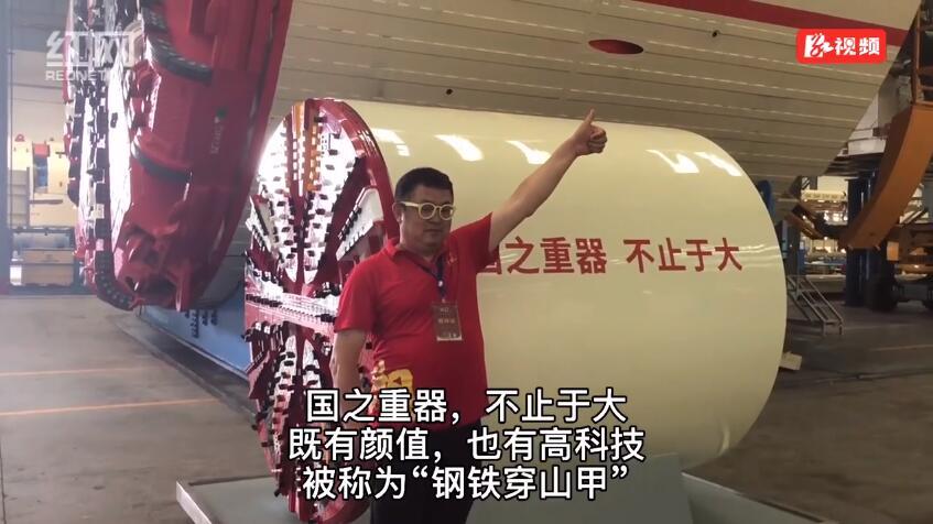 """在这里读懂湖南人 跟着采访团走起 看国之重器""""钢铁穿山甲"""""""