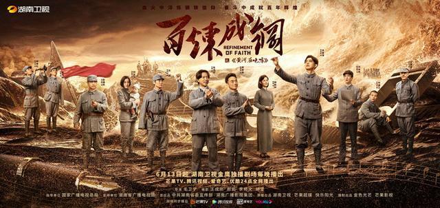 《百炼成钢》6月13日起登陆湖南卫视,歌声中纵览百年党史