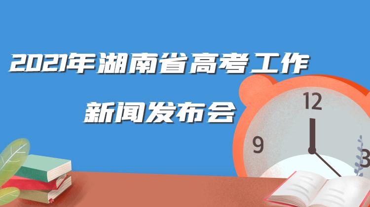 直播回顾>>2021年湖南省高考第一次新闻发布会