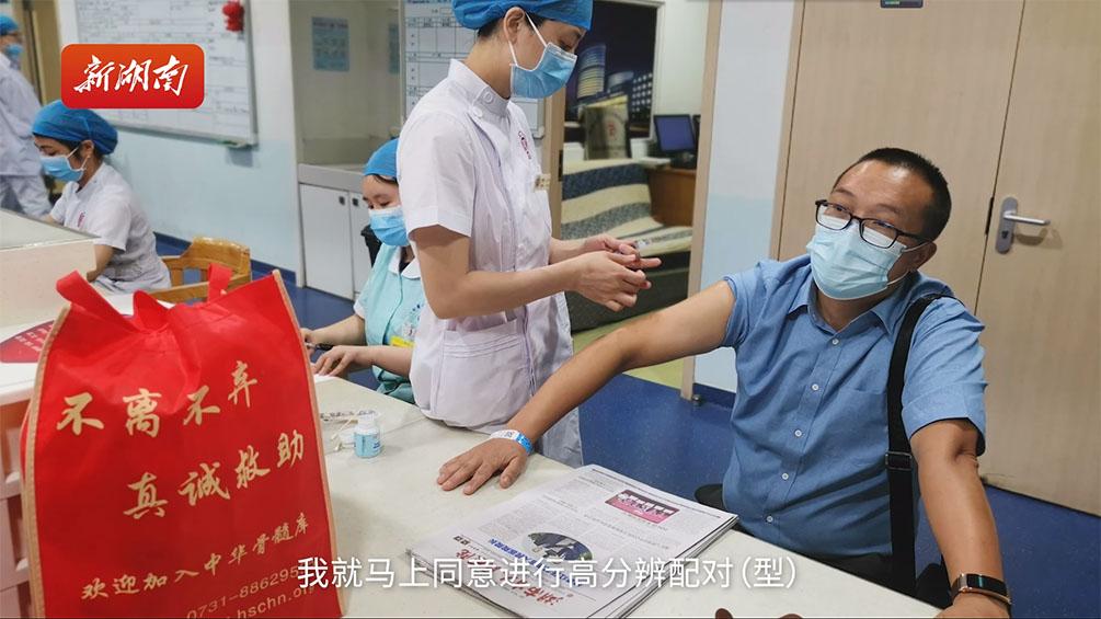 桃江青年无偿捐造血干细胞,曾累计献血5400毫升!