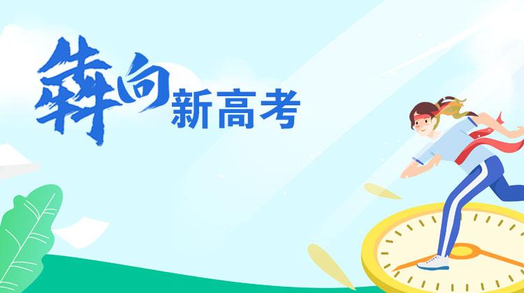犇向新高考——三湘都市报16楼深读周刊