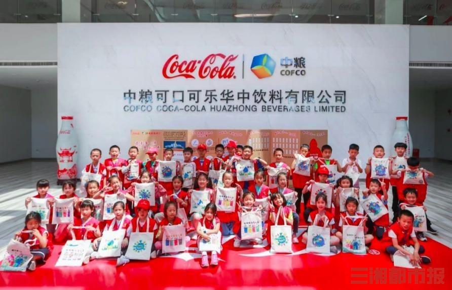 中粮可口可乐华中公司开展世界地球日环境保护系列活动