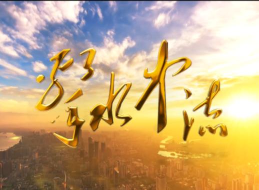 先导片|走进红色潇湘!湖南日报大型融媒系列报道《击水中流》来了