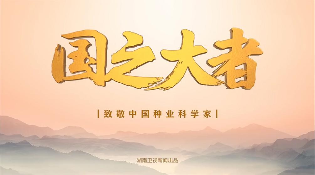 国之大者——致敬中国种业科学家