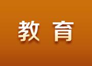 湖南今年招8628名初中起点公费定向培养师范生,看你符合条件吗?