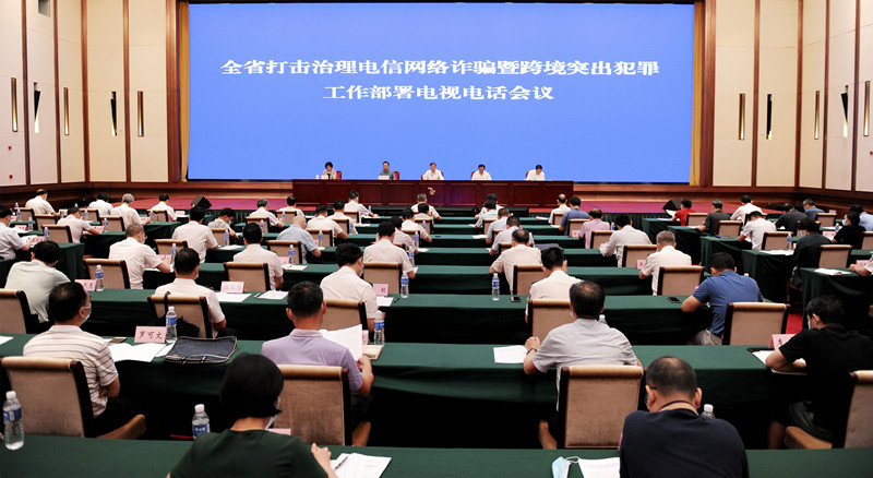 湖南召开专题工作会议部署打击治理电信网络诈骗暨跨境突出犯罪