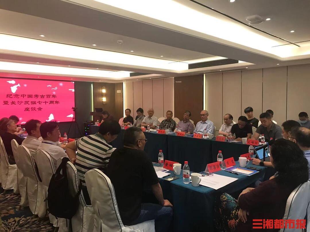 纪念中国考古百年暨长沙发掘七十周年座谈会在长沙举办