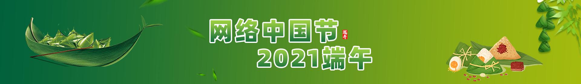 网络中国节·2021端午