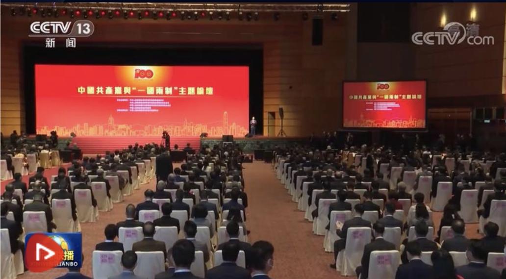 """[视频]中国共产党与""""一国两制""""主题论坛在香港举行"""