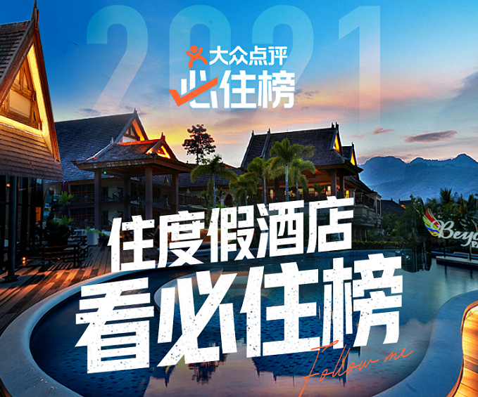 """长沙35家酒店上榜2021大众点评""""必住榜"""",数量全国第十"""
