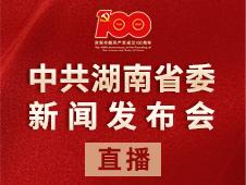 回顾>>湖南省庆祝建党100周年系列发布会首场发布举行
