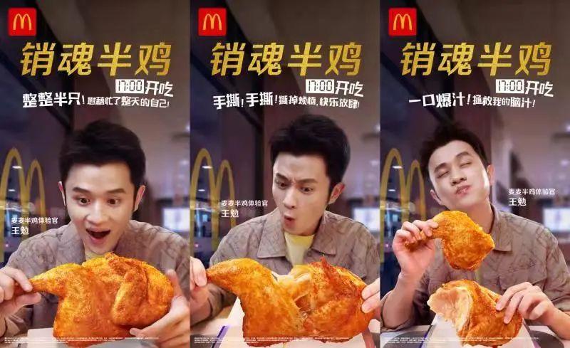 """麦当劳中国首款半鸡17点开售,全新组合加码餐饮""""夜经济"""""""