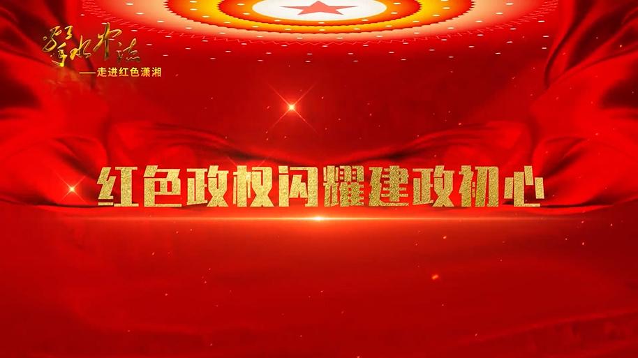 红色政权闪耀建政初心