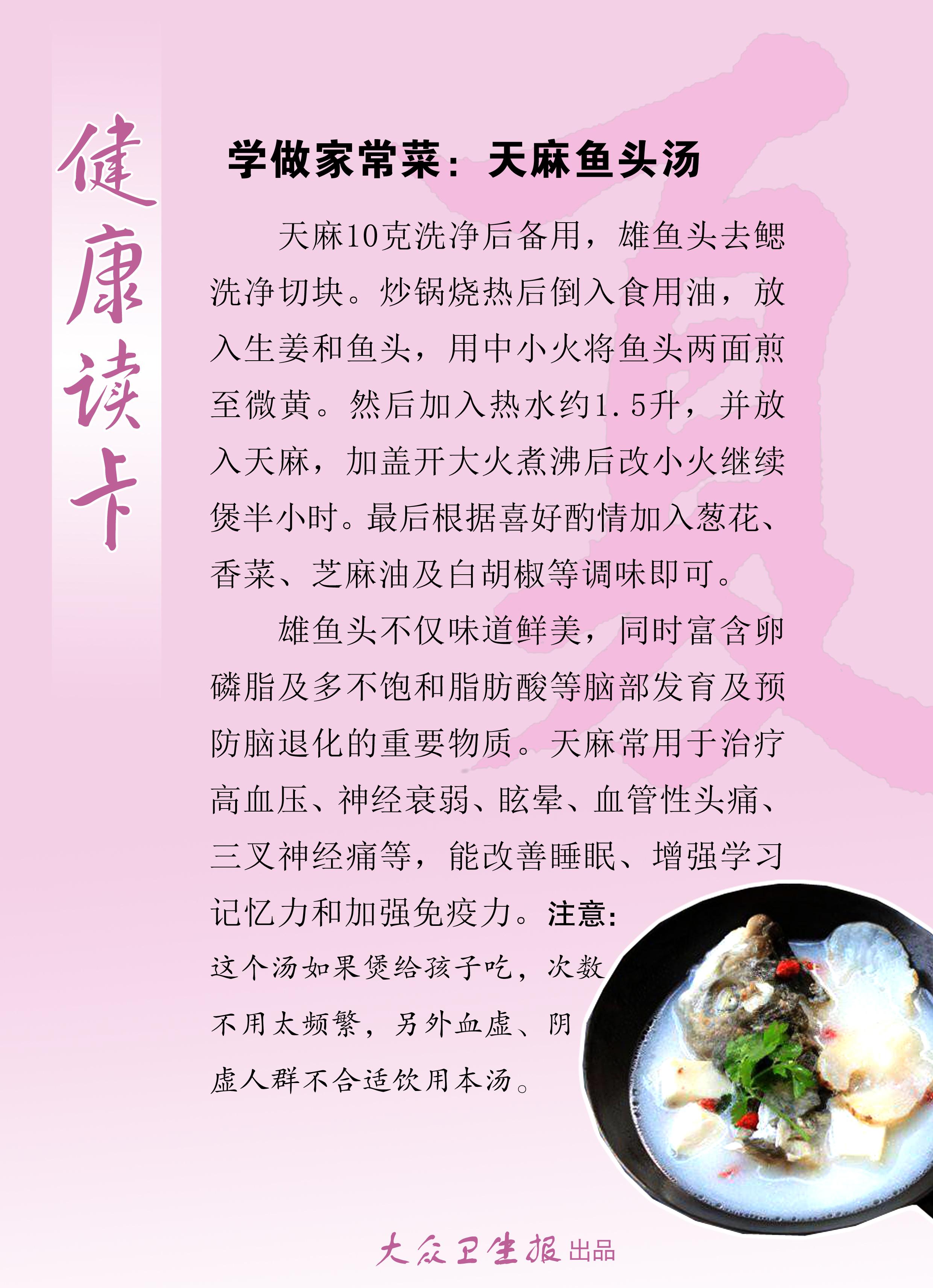 【健康读卡(189)】学做家常菜:天麻鱼头汤