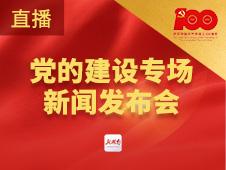 直播|湖南省庆祝建党100周年系列发布会党的建设专场举行