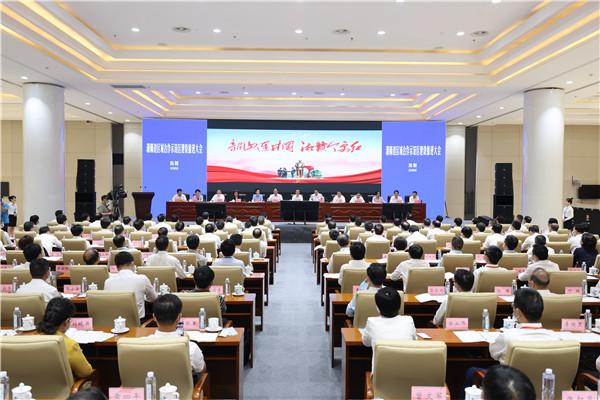 湘赣边区域合作示范区建设推进大会召开