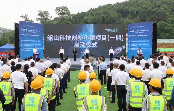 韶山科技创新小镇项目(一期)正式启动