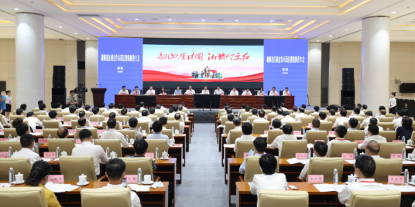 快讯   湘赣边区域合作示范区建设推进大会召开