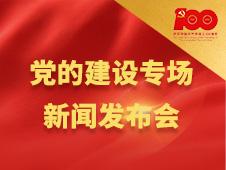 海报丨湖南党员数量超400万,党的建设专场新闻发布会发布了这些重磅数据