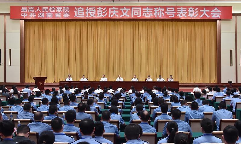 张军出席追授彭庆文同志称号表彰大会
