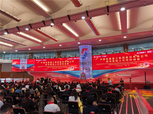 湖南日报丨铁建重工科创板上市