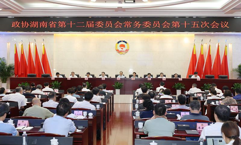 十二届省政协召开第十五次常委会议 许达哲李微微出席并讲话