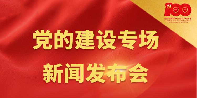湖南省庆祝建党100周年系列发布会党的建设专场