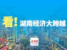 海报|看!湖南经济大跨越