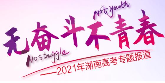 无奋斗 不青春——2021年湖南高考专题报道
