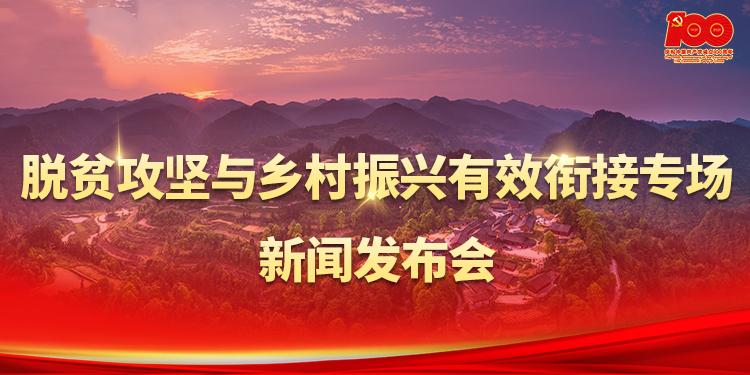 湖南省庆祝建党100周年系列发布会脱贫攻坚与乡村振兴有效衔接专场
