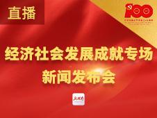 直播回顾|湖南省庆祝建党100周年系列发布会经济社会发展成就专场举行