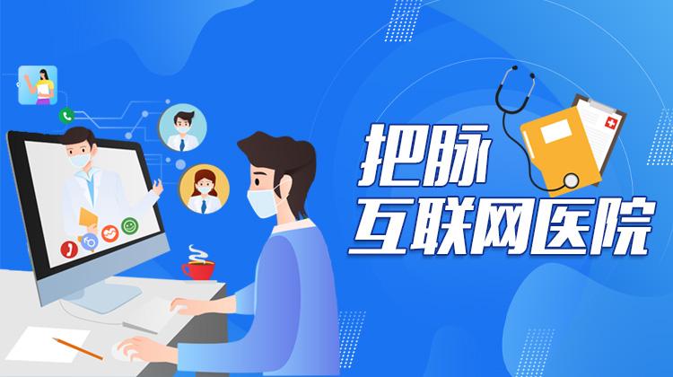 把脉互联网医院——三湘都市报16楼深读周刊