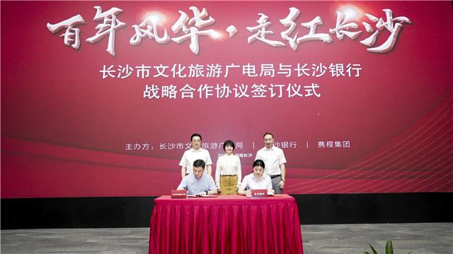 湖南日报丨长沙发放500万元文旅消费券