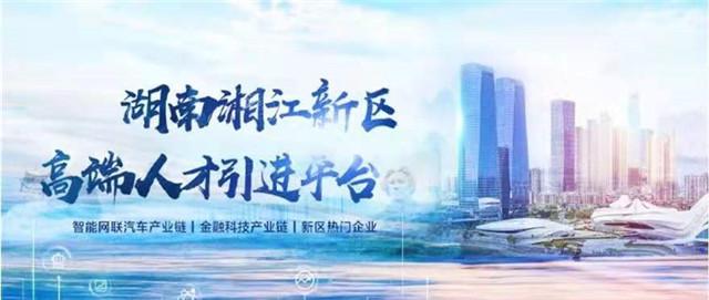 湖南日报丨湖南湘江新区高端人才引进平台正式上线  首批发布热门岗位258个