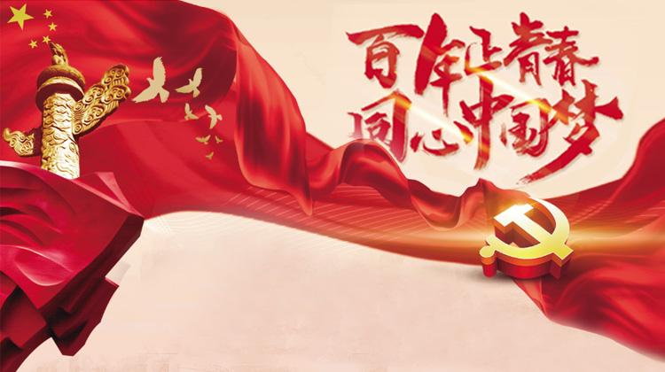 百年正青春 同心中国梦