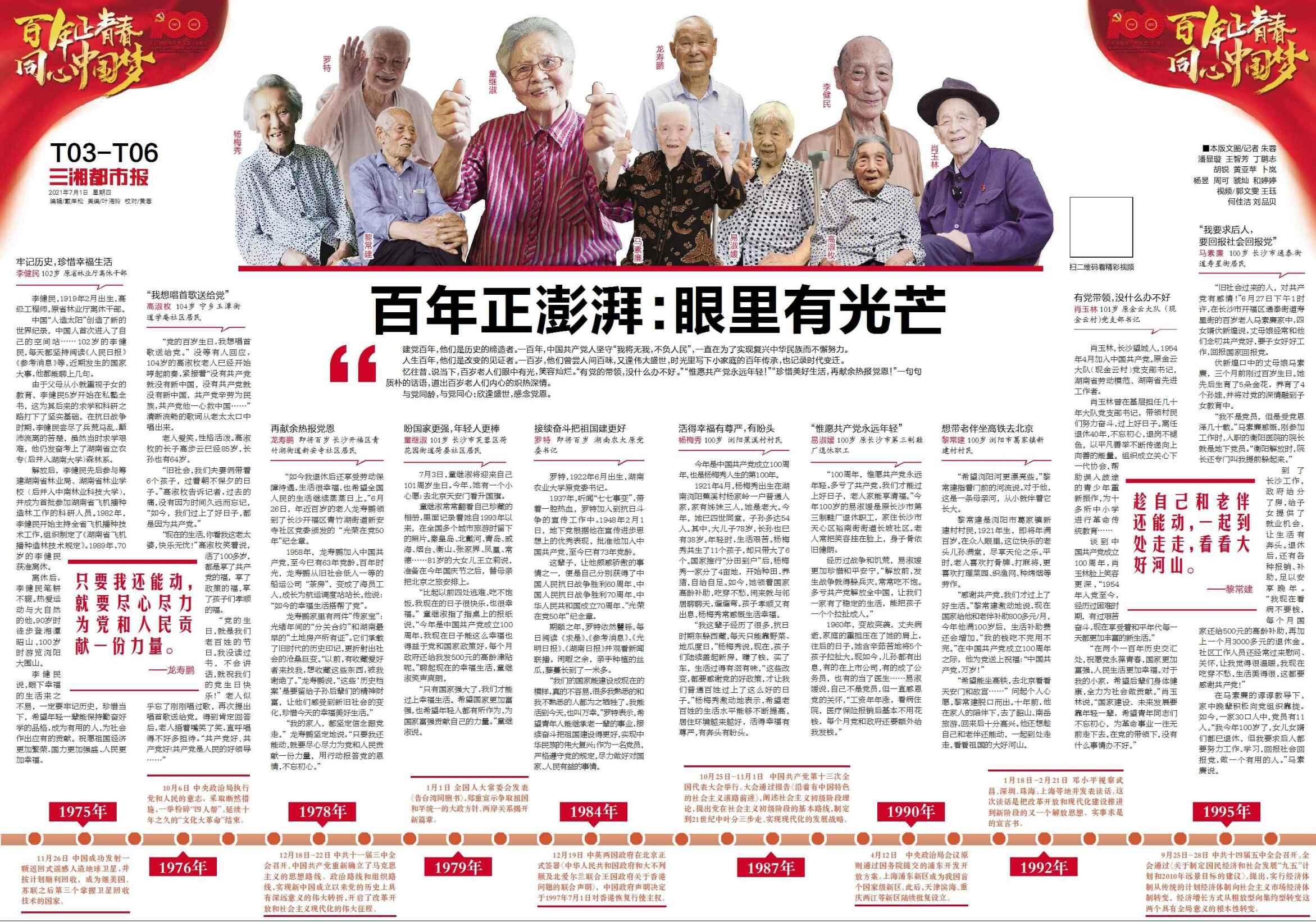百年正青春 同心中国梦丨百年正澎湃:眼里有光芒