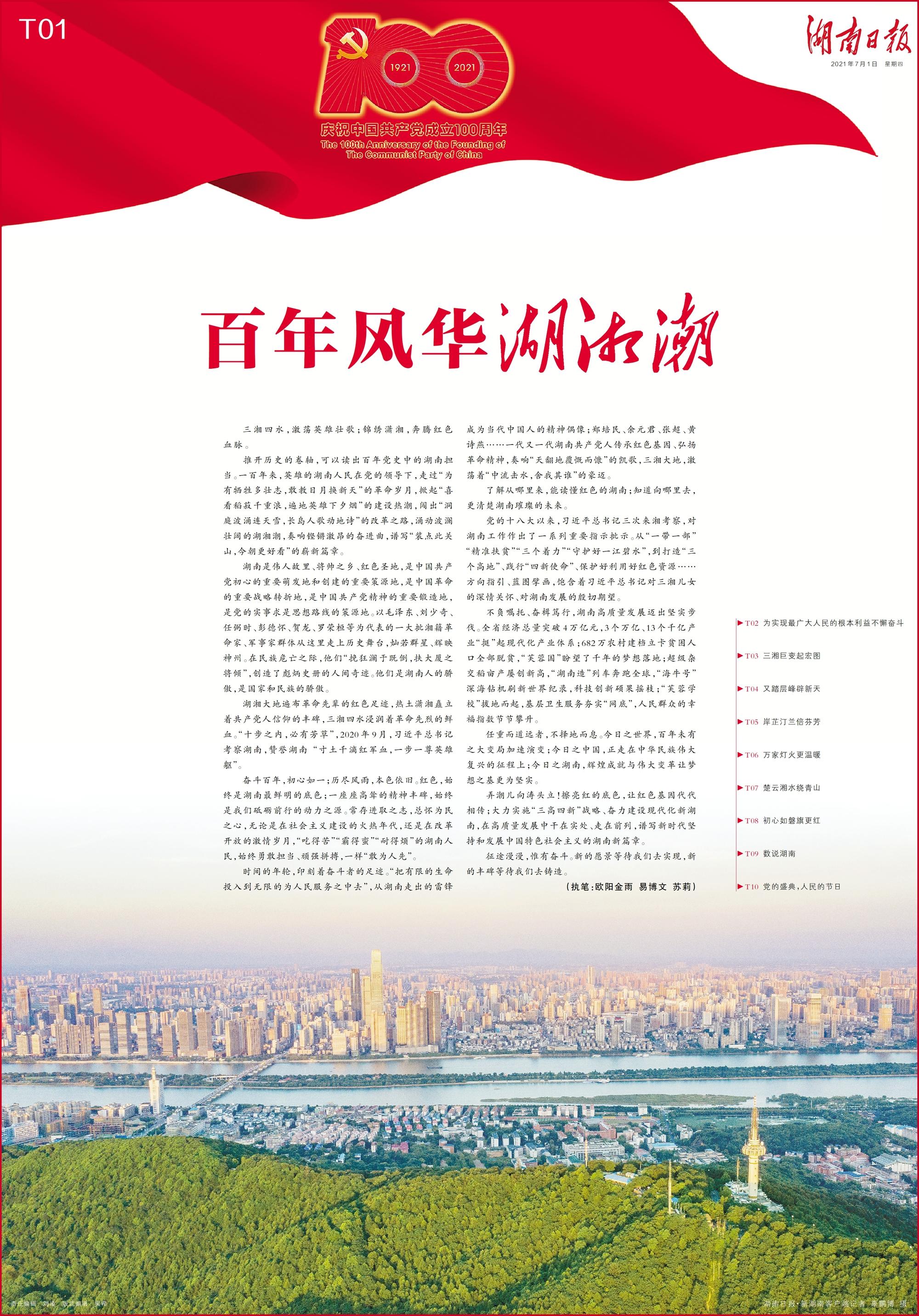 今天,湖南日报推出《百年风华湖湘潮》百版特别报道