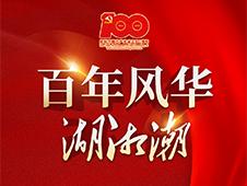 百年风华湖湘潮·长沙