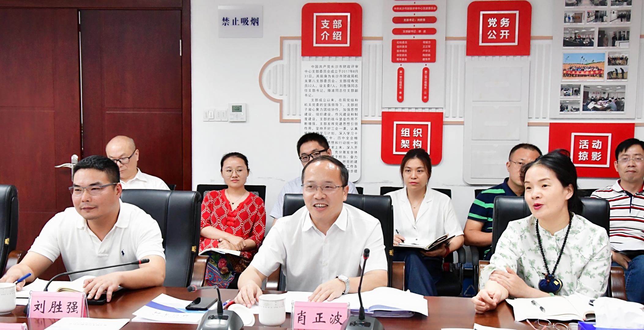 """党建赋能,长沙市财评中心积压项目清理再""""归零"""""""