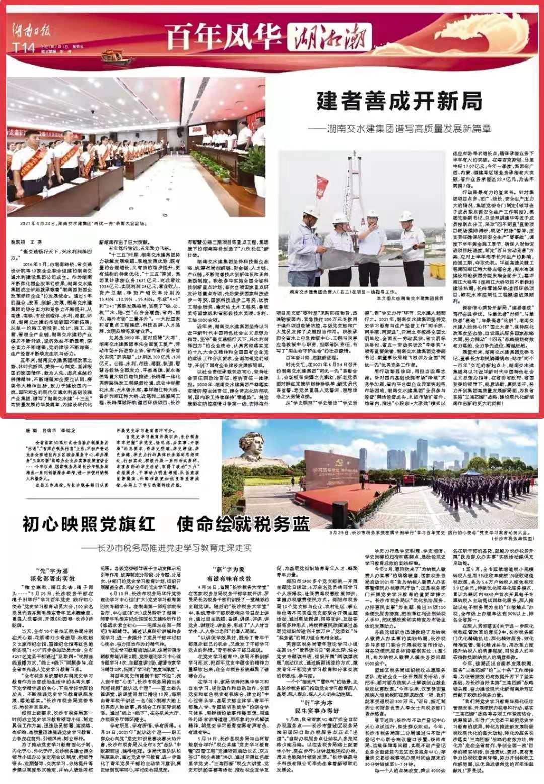 湖南日报专题丨建者善成开新局——湖南交水建集团谱写高质量发展新篇章