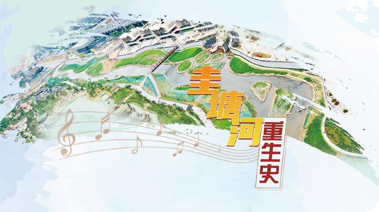 圭塘河重生史——三湘都市报16楼深读周刊