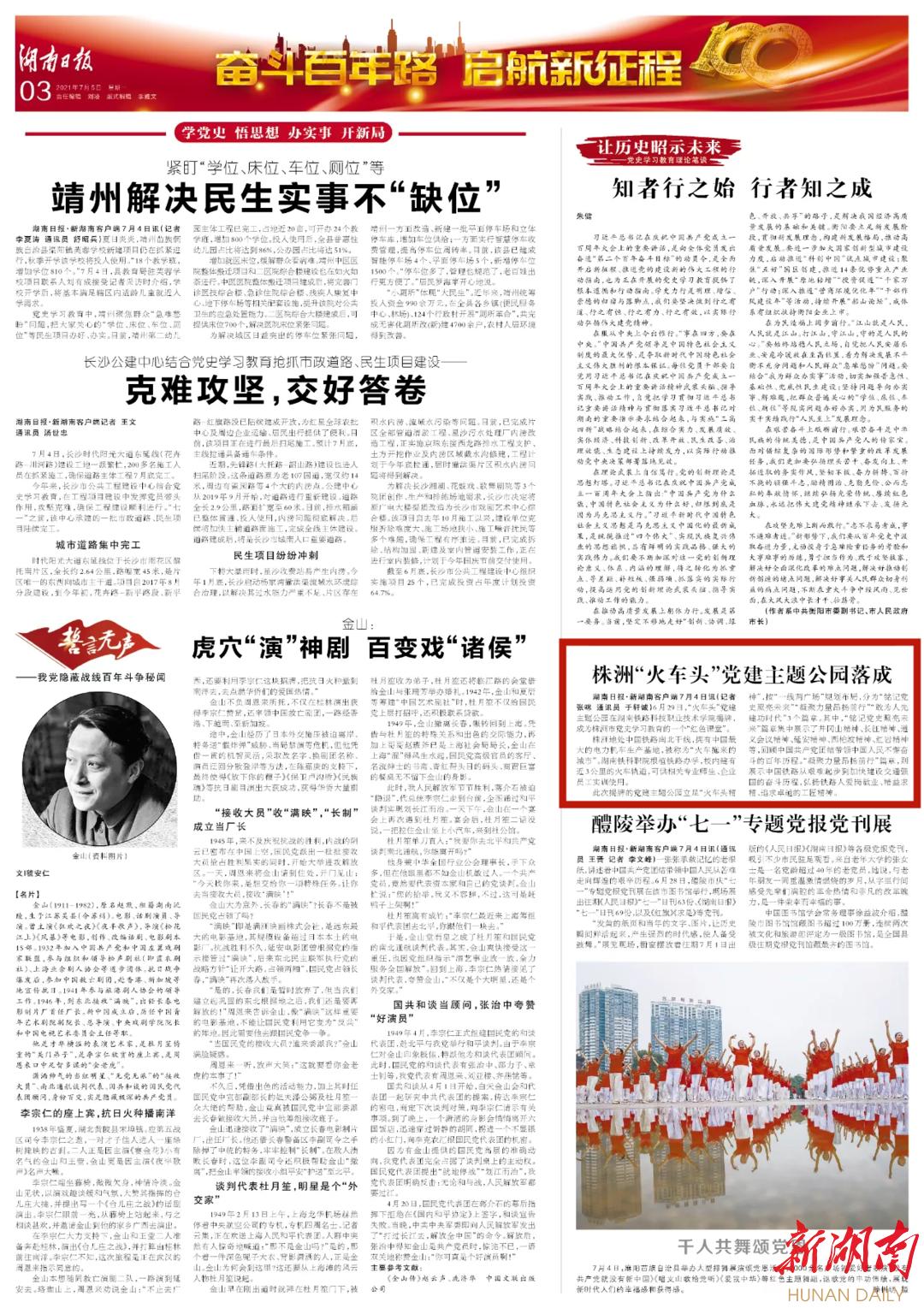 """株洲""""火车头""""党建主题公园落成 - 株洲 - 新湖南"""