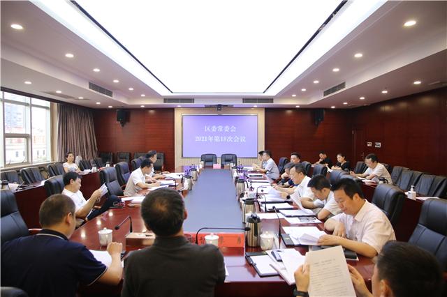 """开福区召开区委常委会议 切实做好政法队伍教育整顿的""""后半篇""""文章"""