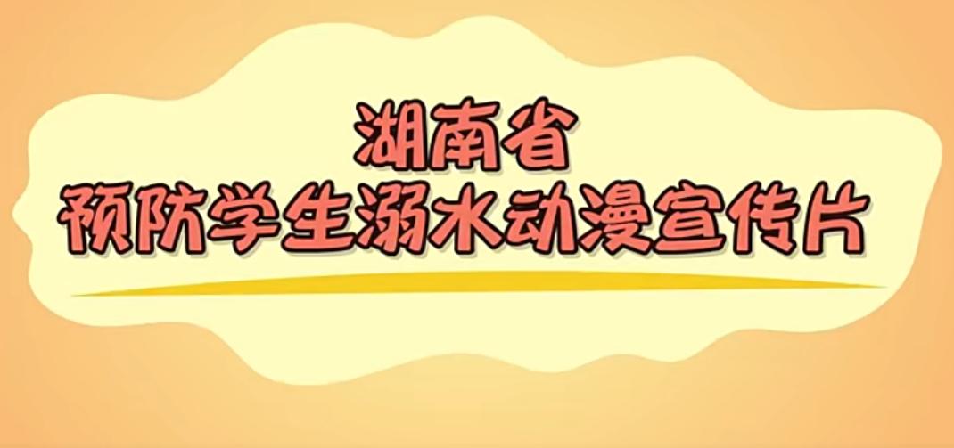 湖南省预防学生溺水动画宣传教育片